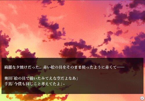 四十九日後の屋上 Game Screen Shot3