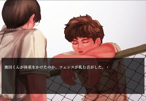 四十九日後の屋上 Game Screen Shot4
