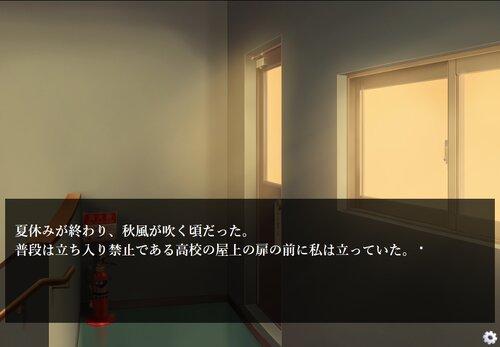 四十九日後の屋上 Game Screen Shot5