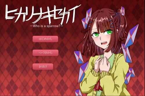 ヒカリナキセカイ Game Screen Shot5