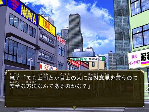 父。 Game Screen Shot4