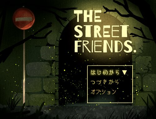 THE STREET FRIENDS. Game Screen Shots