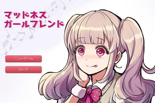 マッドネス・ガールフレンド Game Screen Shots