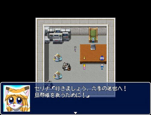 Re:Beast Bride Game Screen Shot1