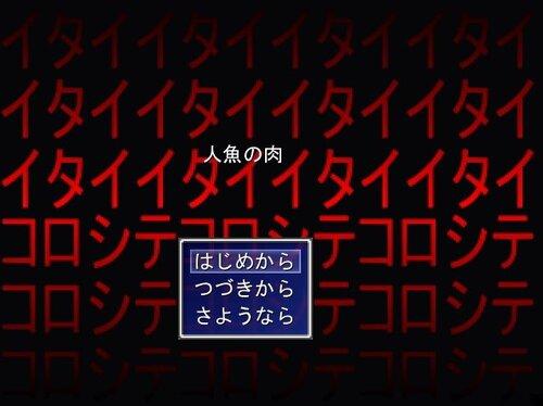人魚の肉 Game Screen Shots