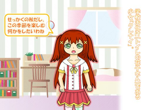 クレナイさんぽ♪ Game Screen Shot2