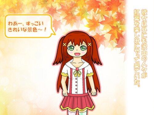 クレナイさんぽ♪ Game Screen Shot3