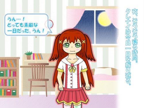 クレナイさんぽ♪ Game Screen Shot4