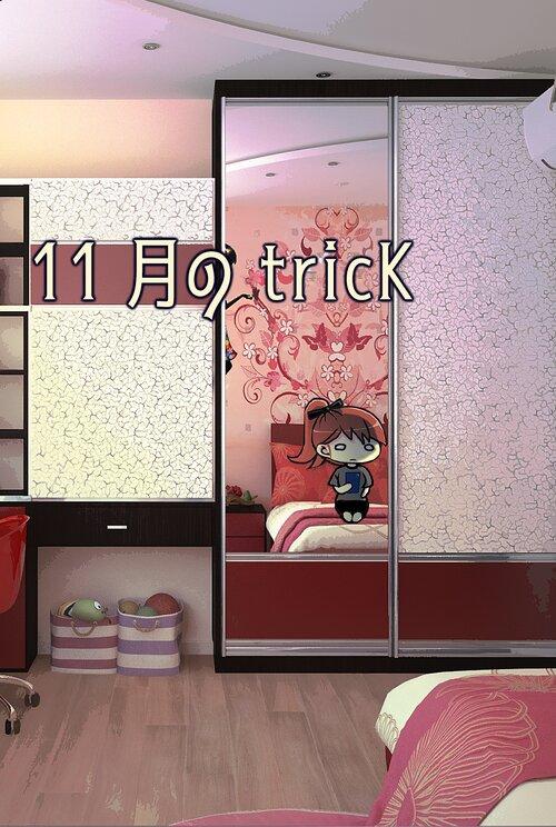 11月のtricK Game Screen Shot