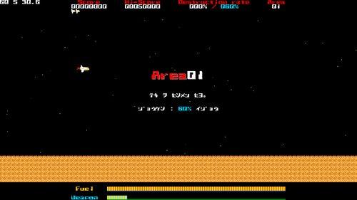 ヨコシュー198x Game Screen Shot3