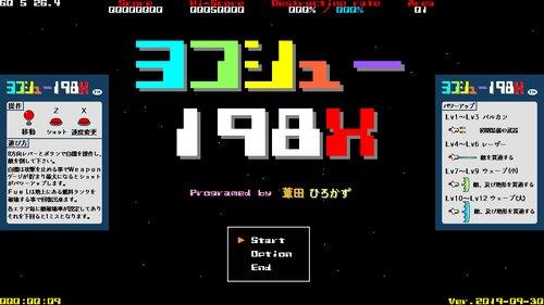 ヨコシュー198x Game Screen Shot5