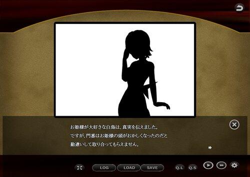 思いやりのはね Game Screen Shot4