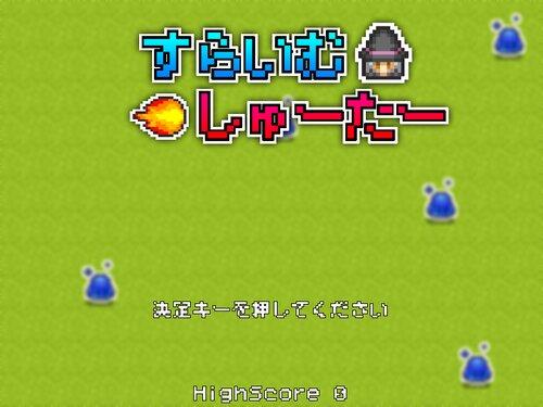 すらいむしゅーたー Game Screen Shot