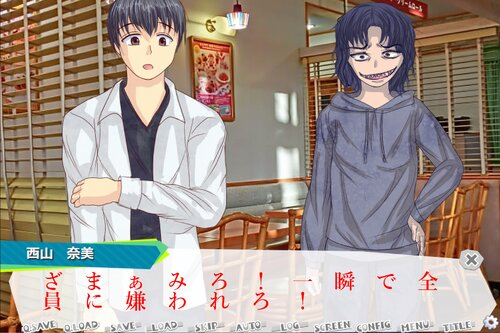 二人はファミレスの中にいる Game Screen Shot1