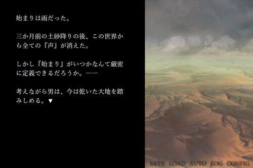 はじまりの雨のあとに Game Screen Shot3