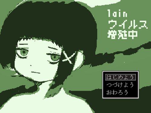 lainウイルス増殖中 Game Screen Shots