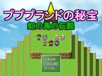 プププランドの秘宝~虹の島の伝説~のゲーム画面
