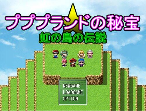 プププランドの秘宝~虹の島の伝説~ Game Screen Shots