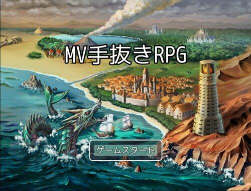 MV手抜きRPG Game Screen Shots