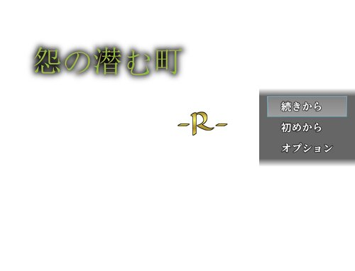 怨の潜む町 -R- Game Screen Shot5
