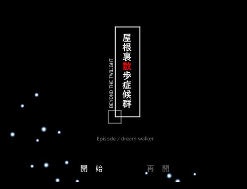 屋根裏散歩症候群:dream walker [開発中] Game Screen Shot5