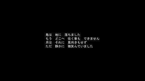 月往く鳥 Game Screen Shot5