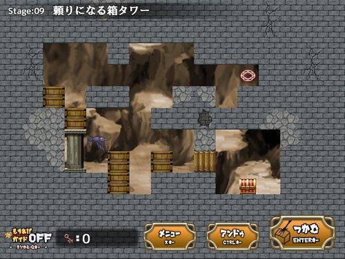 カラスノオタカラ! Game Screen Shot2