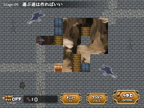 カラスノオタカラ! Game Screen Shot5