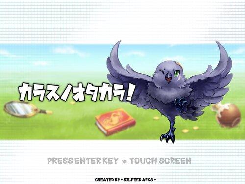 カラスノオタカラ! Game Screen Shots