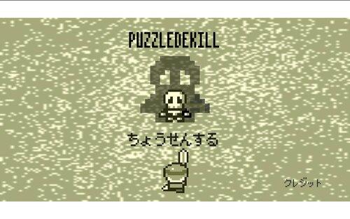 パズルデキル Game Screen Shot5
