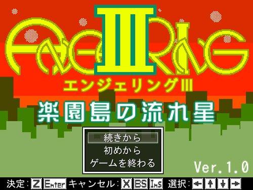 エンジェリングⅢ 楽園島の流れ星 Game Screen Shot5