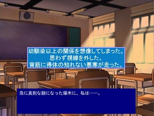 氷のクジラは眠らない Game Screen Shot4