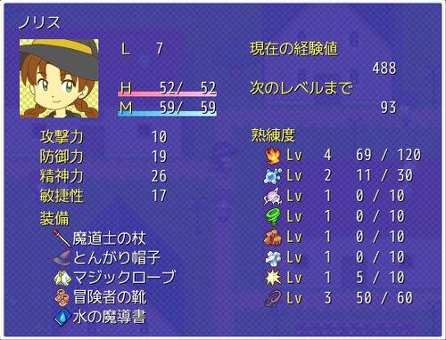 マギスク Game Screen Shot3
