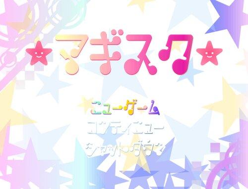 マギスク Game Screen Shot5