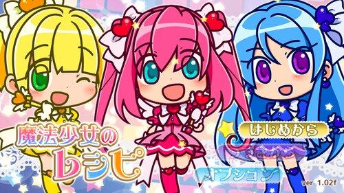 魔法少女のレシピ Game Screen Shots