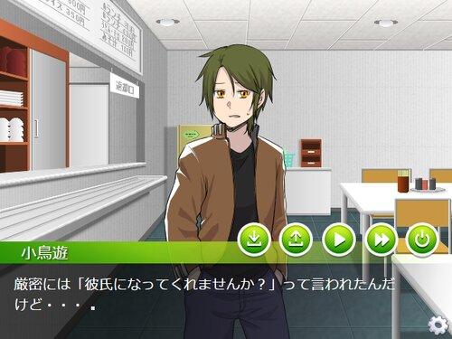 助けて後藤!(仮) 第二話追加 Game Screen Shot