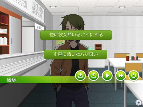 助けて後藤!(仮) 第二話追加 Game Screen Shot3