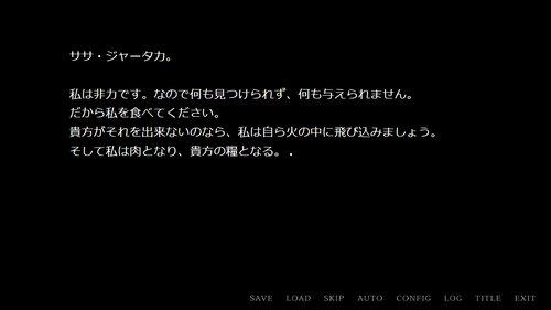 その赤い瞳 Game Screen Shot3