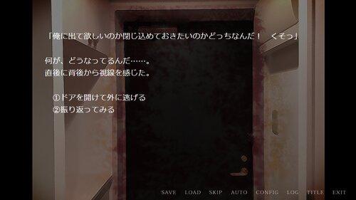 その赤い瞳 Game Screen Shot5