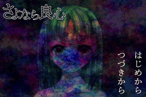 さよなら良心【体験版】 Game Screen Shot2