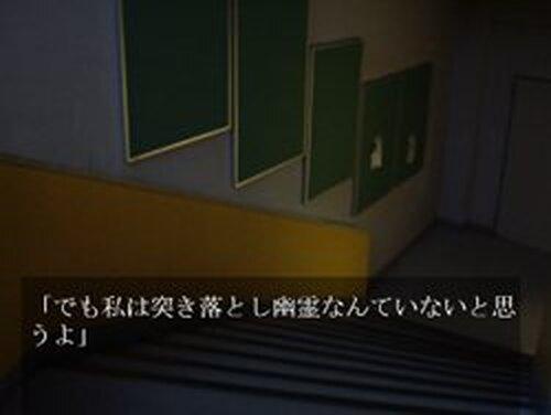 突き落とし幽霊 Game Screen Shots