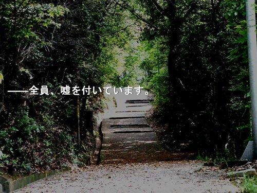 カイダン実ハ。 Game Screen Shot1