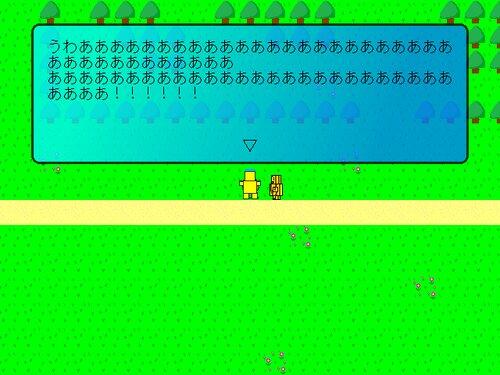 太陽の下で Game Screen Shot4