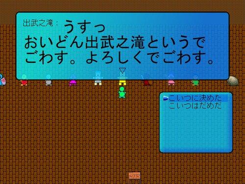 太陽の下で Game Screen Shots