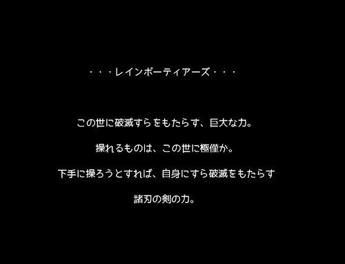 Rainbow tear's3(トライアル版) Game Screen Shot4