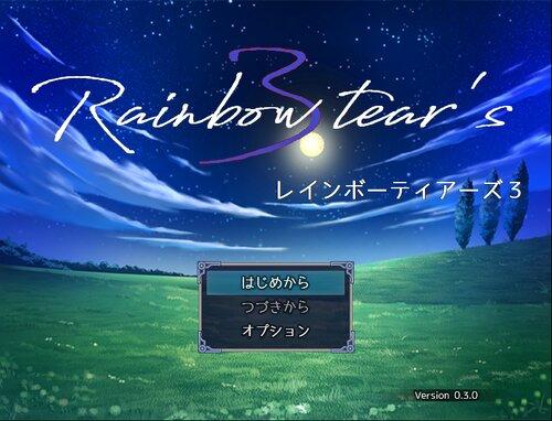 Rainbow tear's3(トライアル版) Game Screen Shots