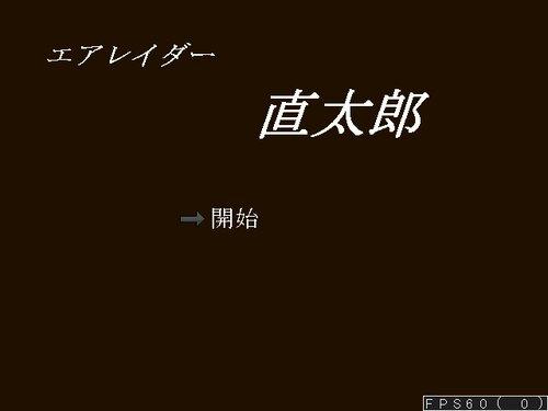 エアレイダー直太朗 Game Screen Shot3