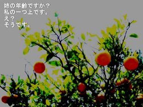 カイダン実ハ。 Game Screen Shots