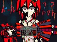 ドールリコレクト(推理デスゲーム)(第弐幕まで)のゲーム画面