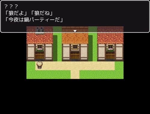おおかみくんのおつかい Game Screen Shot